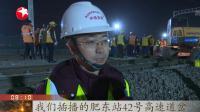 商合杭铁路肥东站启动改造,动车组白天还能正常运行,怎么做的?