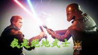 我是绝地武士【舅子】星球大战绝地陨落的武士团1