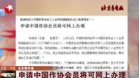 注意!申请中国作协会员将可网上办理,月底系统将开放
