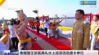 泰国国王加冕典礼水上巡游活动盛大举行,标志加冕典礼正式完成