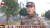江西上饶一10岁少年寒夜流浪到军营,饥寒交迫,军警联手助其回家