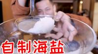 小伙从网上购买海水制作粗盐!和精盐比差了什么?