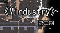 【煤灰解说】迎战BOSS,同归于尽!《Mindustry》实况游戏解说第三期
