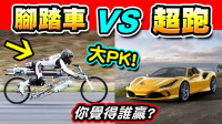 喷气式脚踏车vs超跑法拉利,你觉得谁赢?