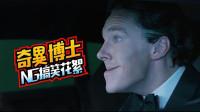 【漫威NG搞笑花絮】超級皮的奇異博士,姓史的都這麼皮!