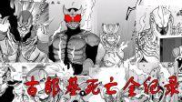 【都是敏鬼的错】漫画版空我 古郎基死亡全记录(截止至52集)