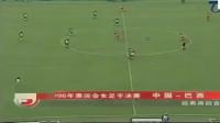 每次回味都热血沸腾!96奥运会女足半决赛中国3记世界波逆转巴西