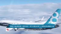 波音737MAX竟然是一款夺命机;幸亏中国及时停飞,否则酿成大祸