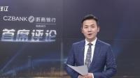 中方关于中美第一阶段经贸协议的声明 九点半 20191214