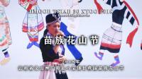 Hmoob苗族花山节之2018年甘蔗园苗族花山节歌曲演唱-Koj tsis hlub kuv li thaum ub lawm