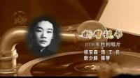 京剧《断臂说书》选段 这几天到番英未遇机巧(杨宝森1936年唱片)童强配像