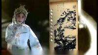 京剧《丹青引》选段 日暮天寒雁唳哀(荀慧生1929年唱片)陈朝红配像