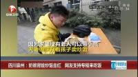 四川崇州:奶爸背娃炒饭走红 网友支持专程来吃饭 超级新闻场 20191215 超清版