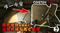 矿蛙【绿色地狱】#06 机场求救!我才是罪魁祸首?!