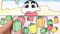 手绘定格动画:各种颜色的青椒,让蜡笔小新一个人吃完,好玩