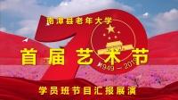 2019南漳县老年大学首届艺术节老年大学艺术节视频全集南漳喜洋洋婚庆传媒出品