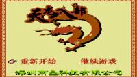 FC天龙八部游玩解说3
