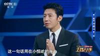 主持人大赛:小撒直接指出选手错误,康辉董卿接连批评,太狠了!