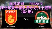【PES2019】河北华夏幸福队勇夺好几个冠军(第1期),河北 VS 河南