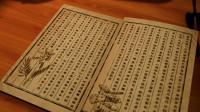汉代奇书:讲述开天辟地到东周260万年的历史,每个朝代年谱详细