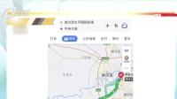 6学生哈尔滨打车被收千元  涉事驾驶员从业资格已被吊销 九点半 20191215