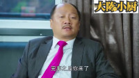 乡村爱情:谢广坤刘能互相较劲,宋晓峰生气全部开除
