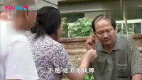 乡村爱情:一个5毛钱的硬币害得谢广坤被砸,刘能媳妇牙都磕掉了!