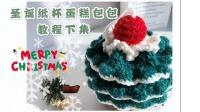 第5集圣诞纸杯蛋糕包包教程(下)Aug创意编织束口包diy毛线钩