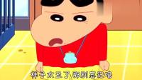 美冴给小新做的小钱包,吊在脖子上小新表示丑太丑了!
