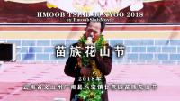 Hmoob苗族花山节之2018年甘蔗园苗族花山节歌曲演唱-Hlub mus kawg keeb