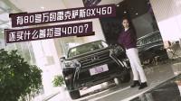港姐说车-有80多万的雷克萨斯GX460!你还买什么普拉多4000顶配版?