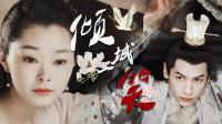 【罗云熙&宋轶】【容齐&范若若】倾城一笑__全程高甜!!!!