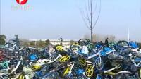 """又现共享单车""""坟场"""",记者实地走访,单车堆积如山"""