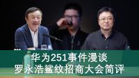 「E周报」24:华为251事件漫谈,罗永浩鲨纹招商大会简评