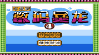 FC数码暴龙4水晶版游玩解说2