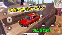 """和平精英游戏真好玩:把轿车开进卡车""""后斗"""",没想到我成功了!"""