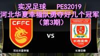 【PES2019】河北华夏幸福队勇夺好几个冠军(第3期),河北 VS 长春