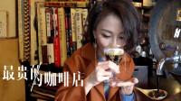 喝日本最贵咖啡一种怎样的体验?一杯11万日元
