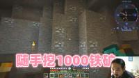我的世界疯狂原始人26 一键挖矿:随手1000个铁