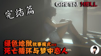 矿蛙【绿色地狱】#08 完结篇!残酷的死亡循环!梦中的恋人