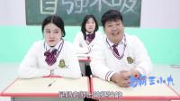 学霸王小九校园剧:同学答应学渣让他考第一名,没想题目太简单,太逗了