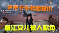 第五人格:富江女儿在学校被欺负,不肯上学,卡车教她如何复仇!