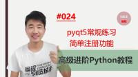 Python高级进阶教程024期 pyqt5常规练习简单注册功能qformlayout新知识 #刘金玉编程