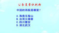 公务员常识判断,中国的雨极是哪里?