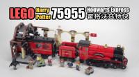乐高哈利波特 75955 霍格沃兹特快 LEGO Harry Potter Hogwarts Express