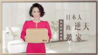 日本搬家公司太专业!签个字就能拎包入住,某些搬家公司学着点