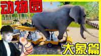 【XY小源】模拟动物园 大象篇 这车 这缆车质量好啊