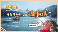 新疆秘境-你绝对不能错过的美景,据说神仙都在这里洗过jio!
