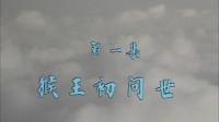 82版央视西游记- 第  01  集 猴王初问世  原汁原味 - 世杰极致终极版