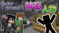 熊猫团团【我的世界】凛冬将至 2 神秘小帮手现身,发生各种意外小插曲